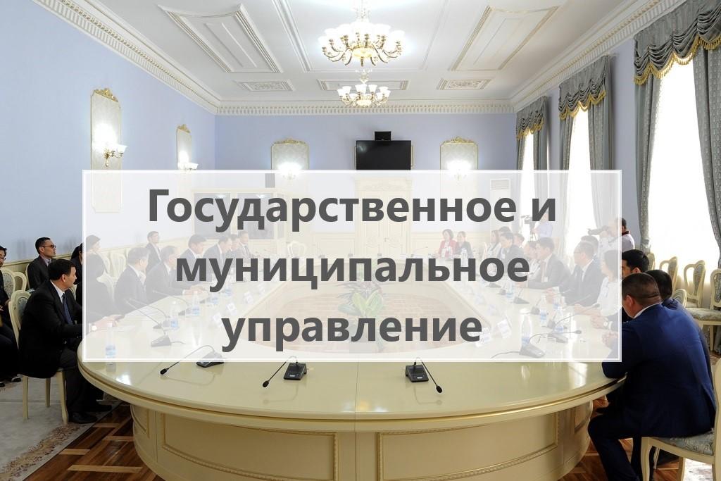 Permalink to:Государственное и муниципальное управление