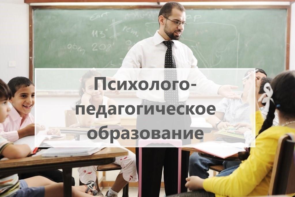 Permalink to:Психолого-педагогическое образование