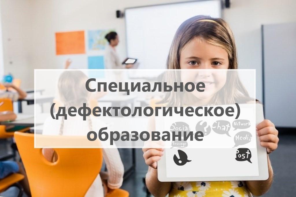 Permalink to:Специальное (дефектологическое) образование
