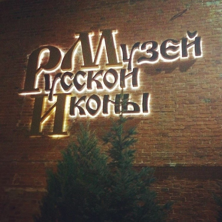 Permalink to:Музей русской иконы