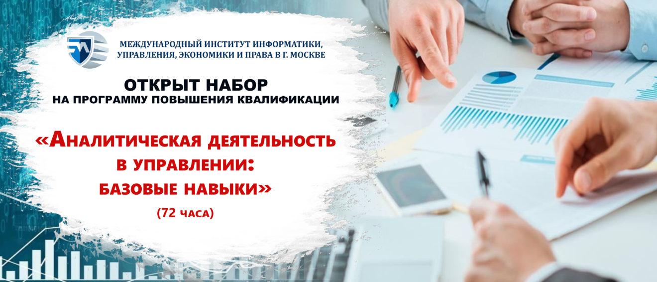 Аналитическая деятельность в управлении